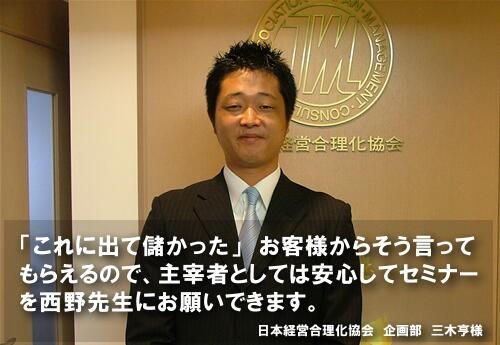 日本経営合理化協会