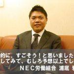 企業研修導入事例 NEC労働組合様