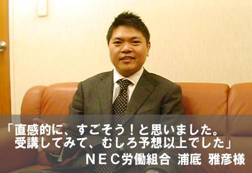 nec_top