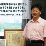 企業研修導入事例 日本リファイン株式会社様 リーダーシップ研修