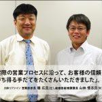 企業研修導入事例 日本リファイン株式会社様 営業研修