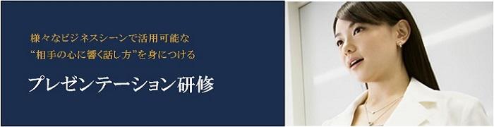 プレゼン研修_イベント
