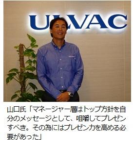 ULVAC1