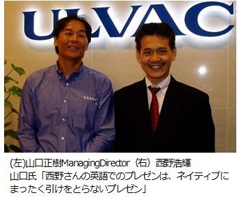 ULVAC2