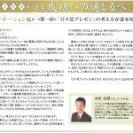 AsiaX掲載記事『成功への道しるべ』第1回~日々是プレゼンの考え方が道を切り開く