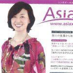AsiaX掲載記事『成功への道しるべ』第6回