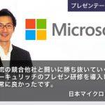企業研修導入事例 日本マイクロソフト株式会社様