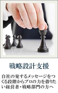 戦略設計支援:自社の発するメッセージをつくる段階からプロの力を借りたい経営者・戦略部門の方へ