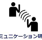 4/17 コミュニケーション研修 公開セミナー【新人・若手応援企画】