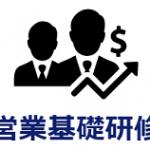 4/26 営業基礎研修 公開セミナー【新人・若手応援企画】