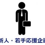 【期間限定】新人・若手向けビジネススキル習得講座