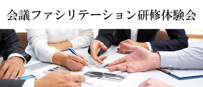 会議ファシリテーション研修体験会