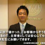 企業研修導入事例 日本経営合理化協会様