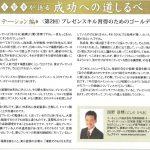 AsiaX掲載記事『成功への道しるべ』第2回~場数+A+B=プレゼンスキル習得のコツ~
