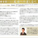 AsiaX掲載記事『成功への道しるべ』第4回~英語プレゼンにおける正しい「Do's & Don'ts」~