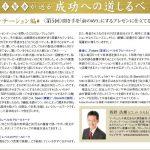 AsiaX掲載記事『成功への道しるべ』第5回~受け手にとって価値あるプレゼンを~