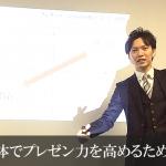 【限定記事】組織のプレゼン力の高め方セミナー