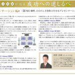 AsiaX掲載記事『成功への道しるべ』第7回~自分の個性を活かしたプレゼンテーションを行うには~