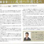 AsiaX掲載記事『成功への道しるべ』第8回(最終回)~アガリをコントロールするコツ~