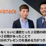 企業研修導入事例 アバナード株式会社様(前半)