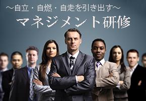 マネジメント研修
