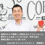 コンサルティング事例 カフェコンサルタント 瀧澤陽介様