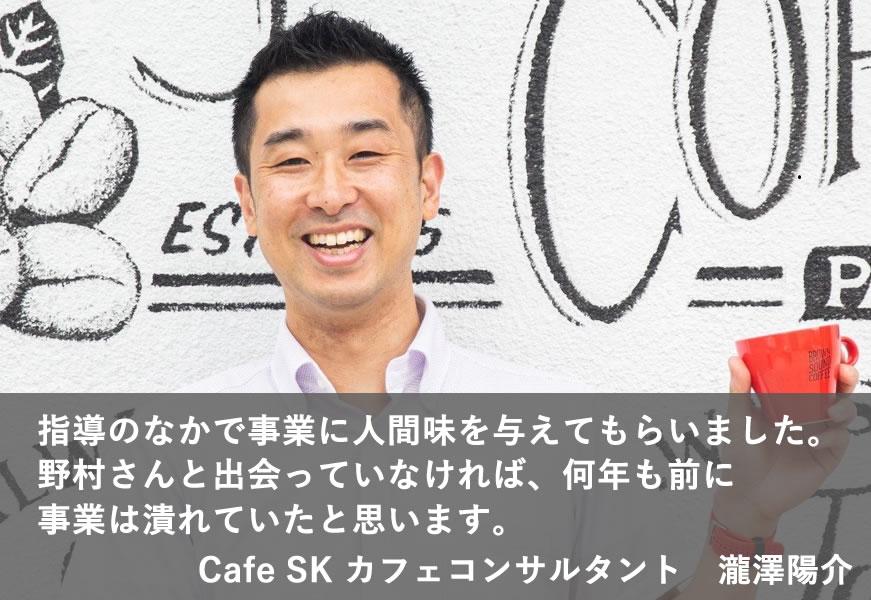 指導のなかで事業に人間味を与えてもらいました。 野村さんと出会っていなければ、何年も前に 事業は潰れていたと思います。