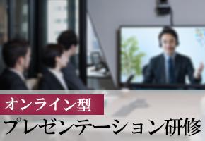 オンライン型プレゼンテーション研修
