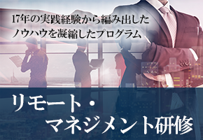 リモート・マネジメント研修