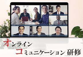 オンラインコミュニケーション研修