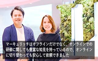 日本たばこ産業様事例