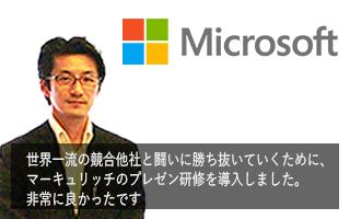 マイクロソフト様事例