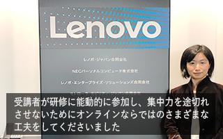 レノボ・ジャパン様事例