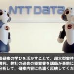 "<span class=""title"">企業研修導入事例 株式会社NTTデータ様</span>"